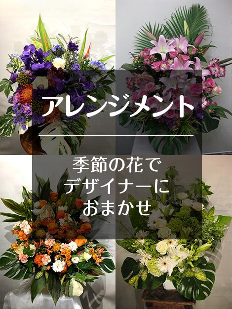 アレンジメント 季節の花でデザイナーにおまかせ