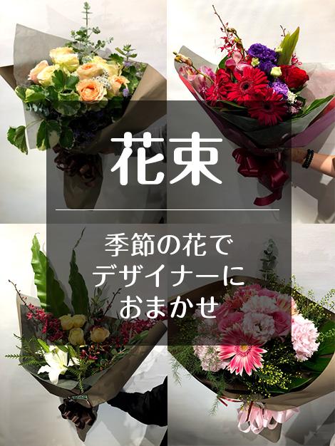 花束 季節の花でデザイナーにおまかせ
