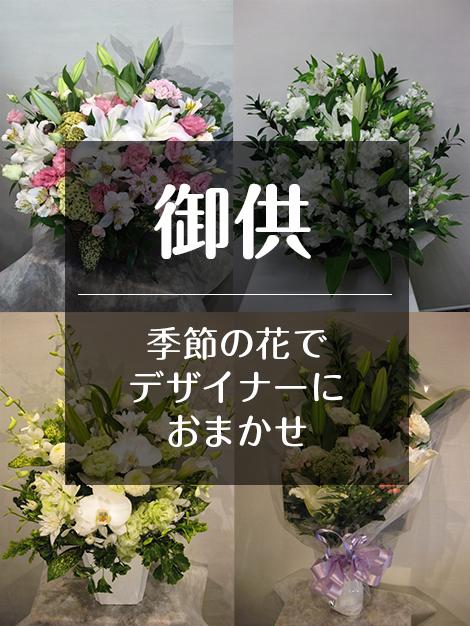 御供 季節の花でデザイナーにおまかせ
