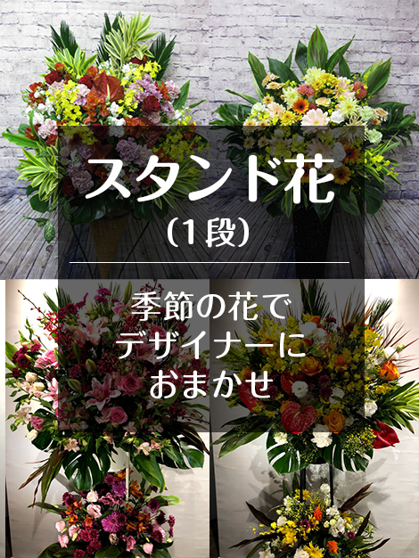 スタンド花1段 季節の花でデザイナーにおまかせ