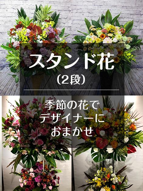スタンド花2段 季節の花でデザイナーにおまかせ